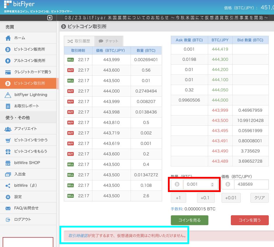 取引時確認が完了するまで、仮想通貨の売買はご利用いただけません。
