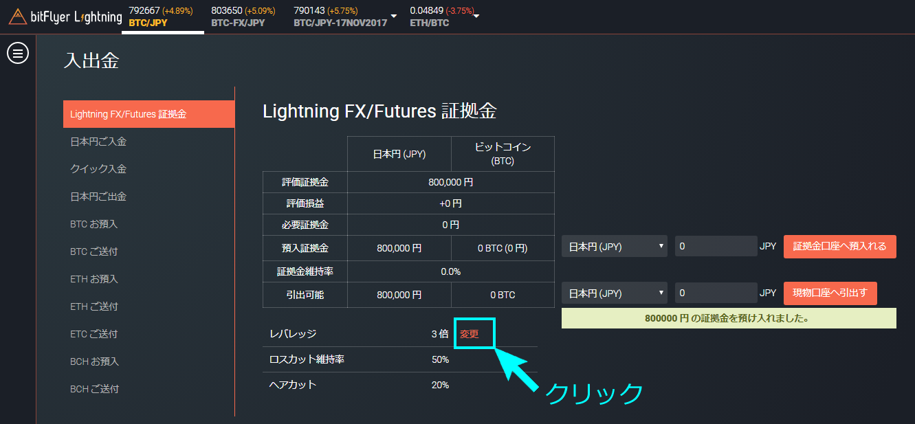 bitFlyer Lightning 証拠金口座に入金