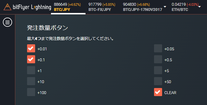 bitFlyer Lightning 設定「発注数量ボタン」