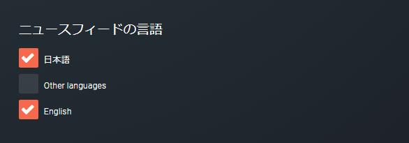 bitFlyer Lightning 設定「ニュースフィードの言語」