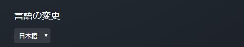 bitFlyer Lightning 設定「言語の変更」