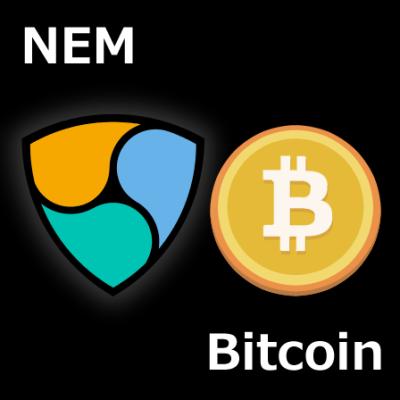 NEMとBitcoin