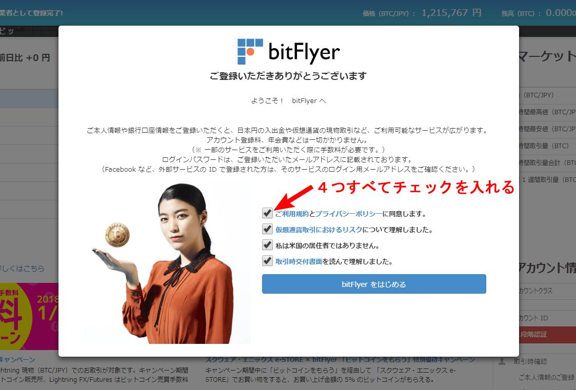 bitFlyerを始める