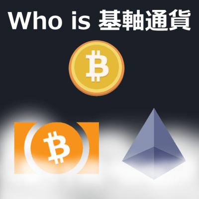 Who is 基軸通貨