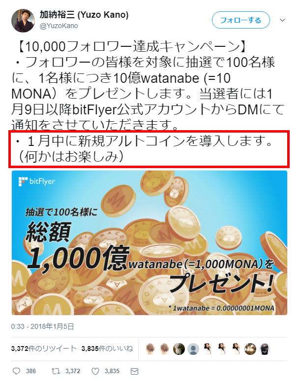 加納裕三「1月中に新規アルトコインを導入します」