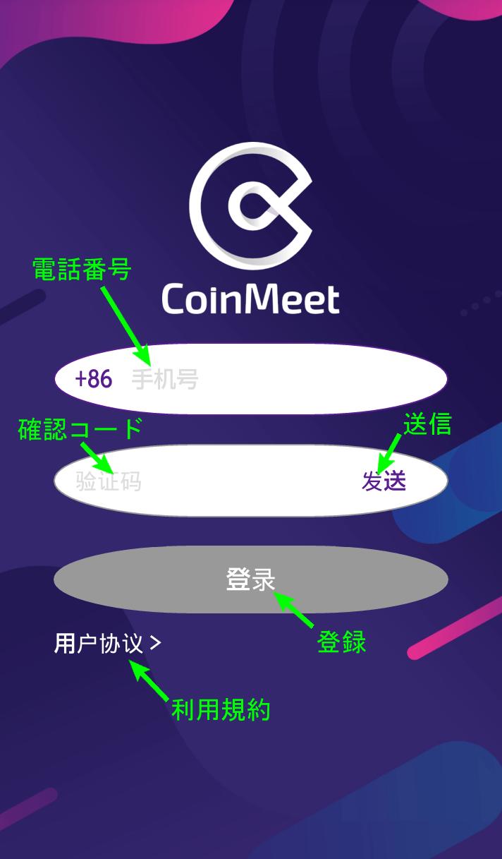 CoinMeet