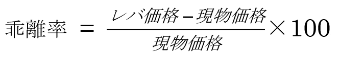 SFDの乖離率の計算式