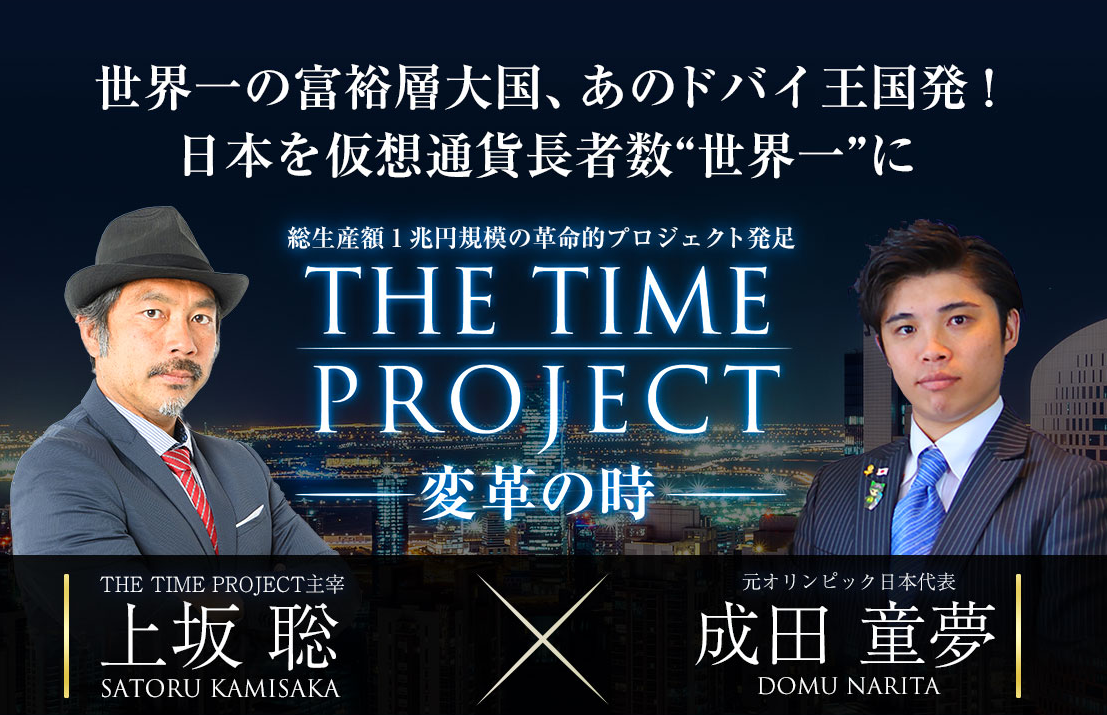 THE TIME PROJECT