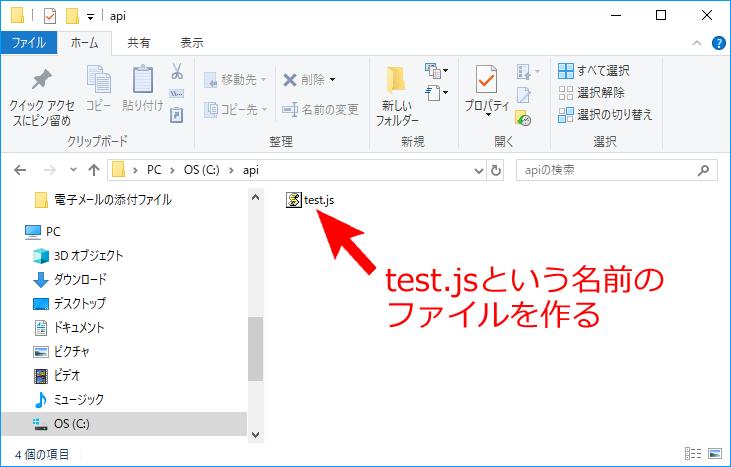 ファイルを作る