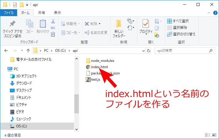 index.htmlを作る