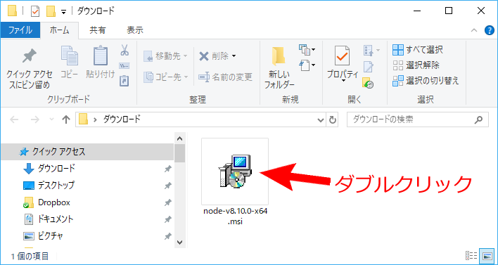 Node.jsのインストーラーをダブルクリック
