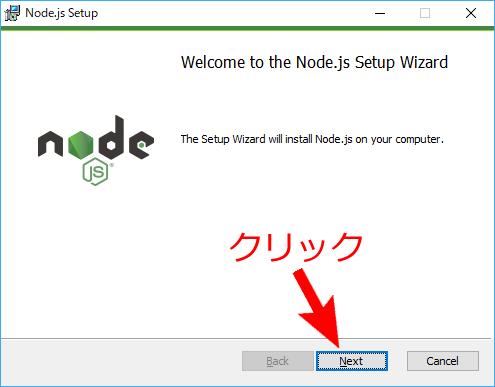 Node.jsインストールの開始