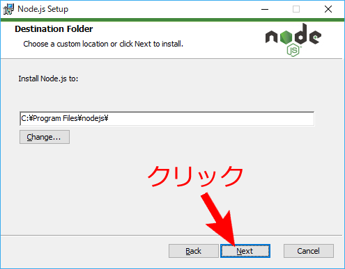 Node.js インストール先を指定