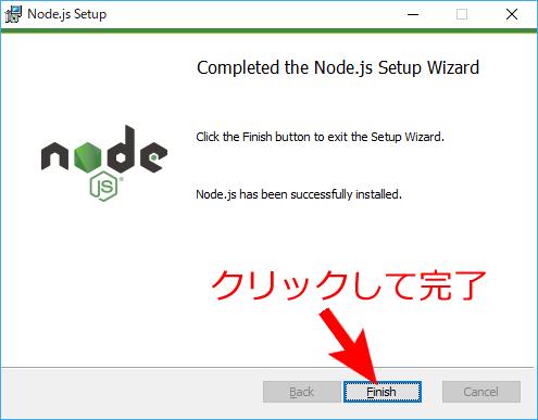 Node.js インストール完了