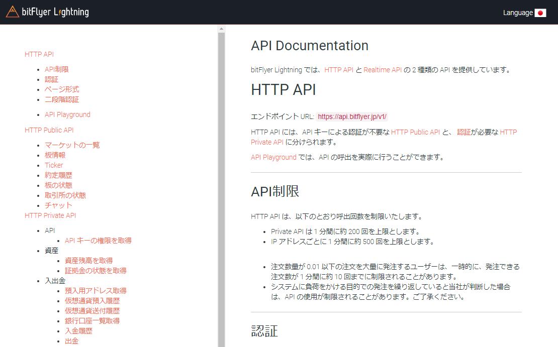 bitFlyer Lightning APIドキュメント
