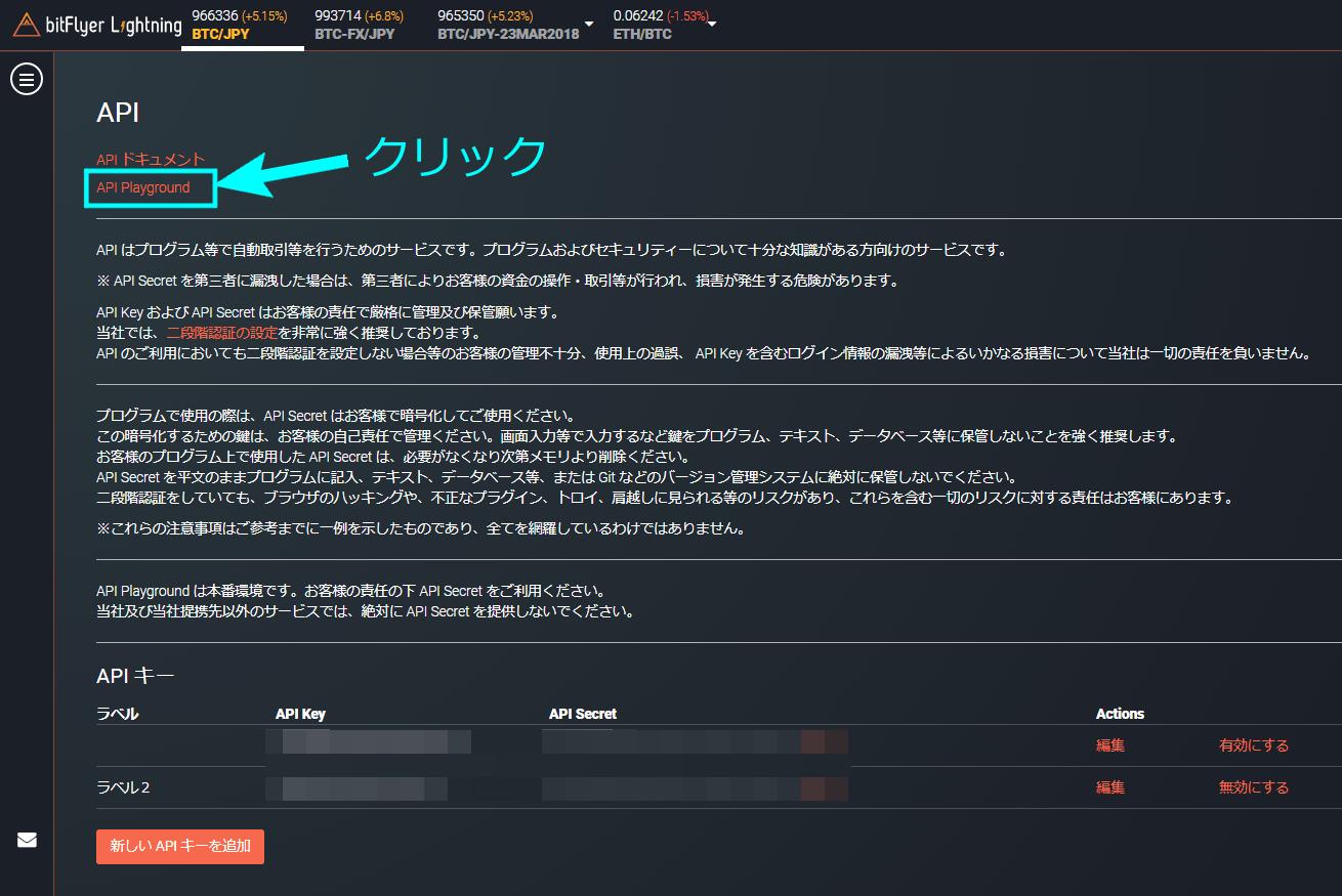 bitFlyer Lightning API Playground