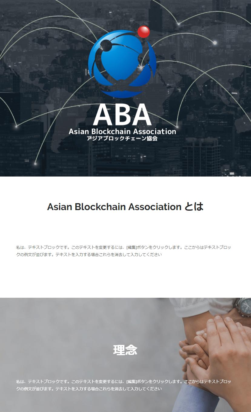 アジアブロックチェーン協会