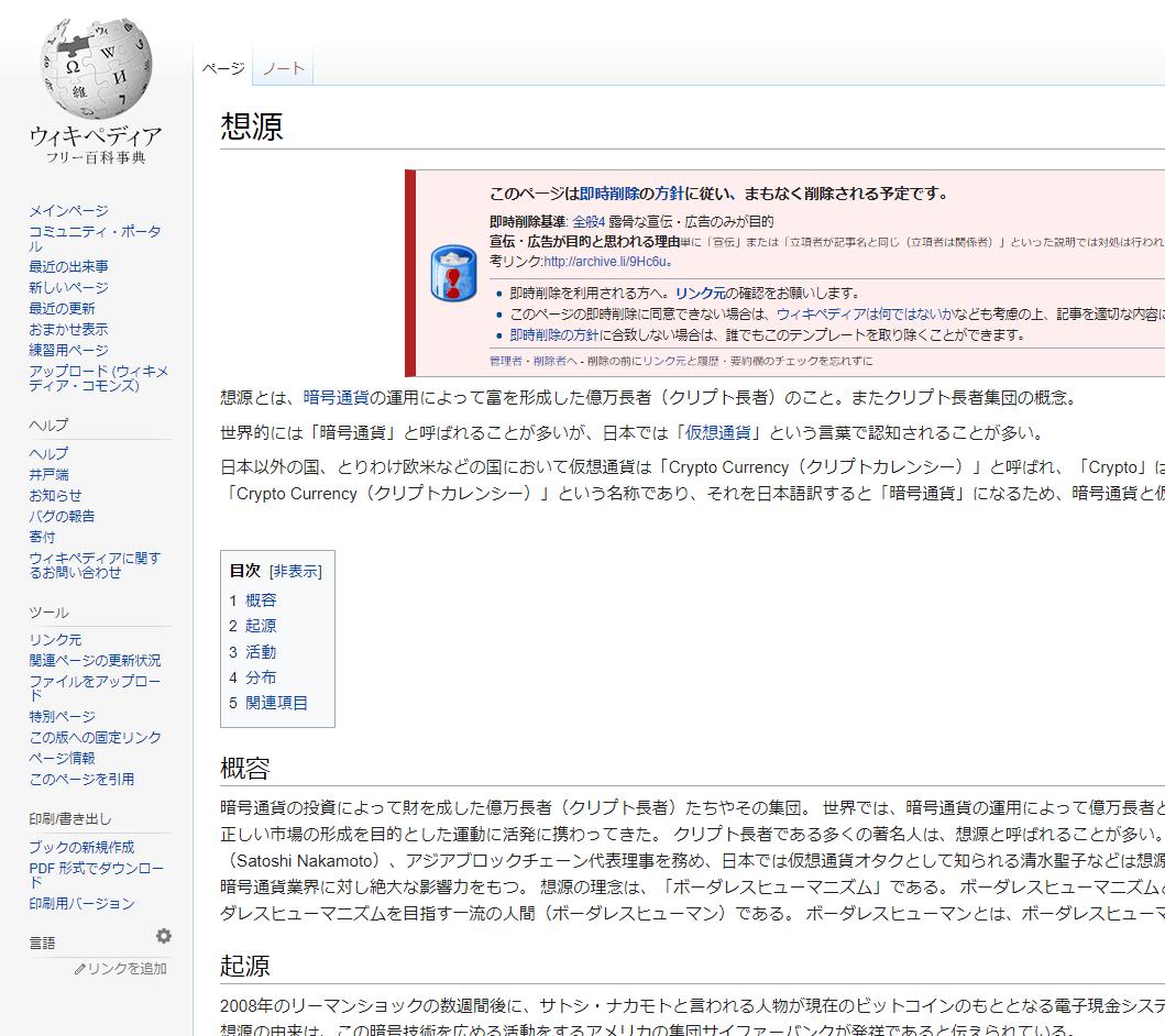想源 wiki