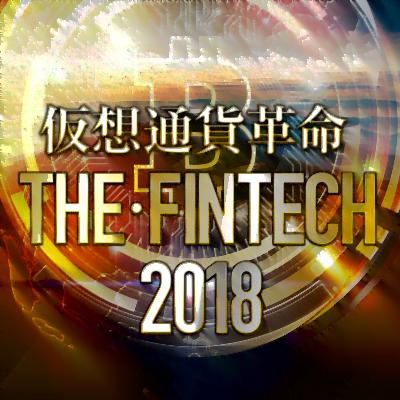 吉村圭悟「THE FINTECH 2018」