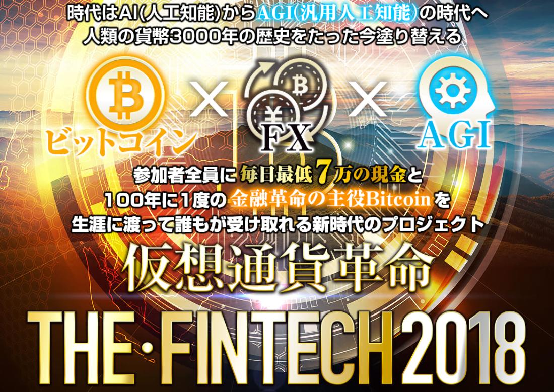 仮想通貨革命 THE FINTECH 2018