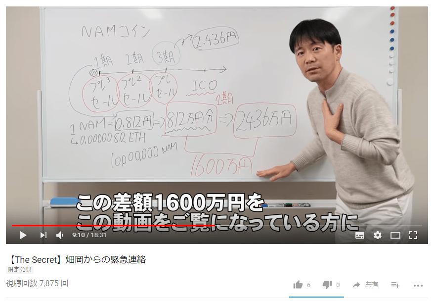 畑岡宏光 1600万円を配布