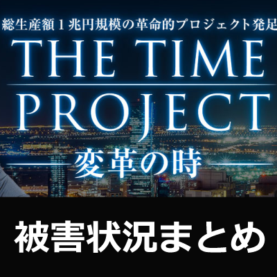 THE TIME PROJECT 被害状況
