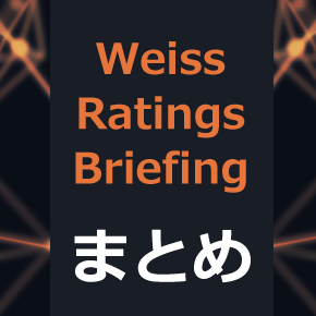 Weiss Ratings Briefing まとめ