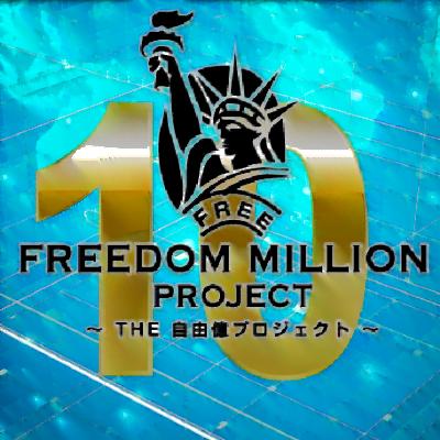 自由億プロジェクト