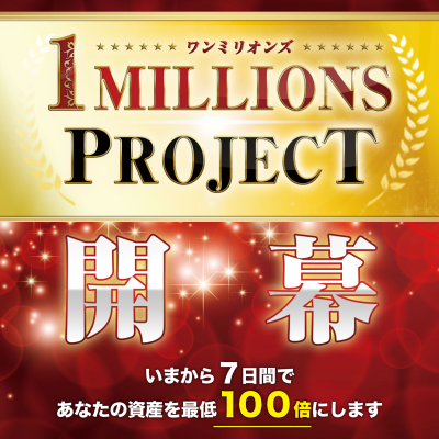 1MILLIONS PROJECT