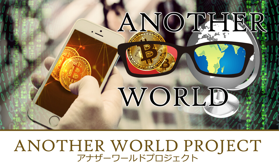 ANOTHER WORLD PROJECT