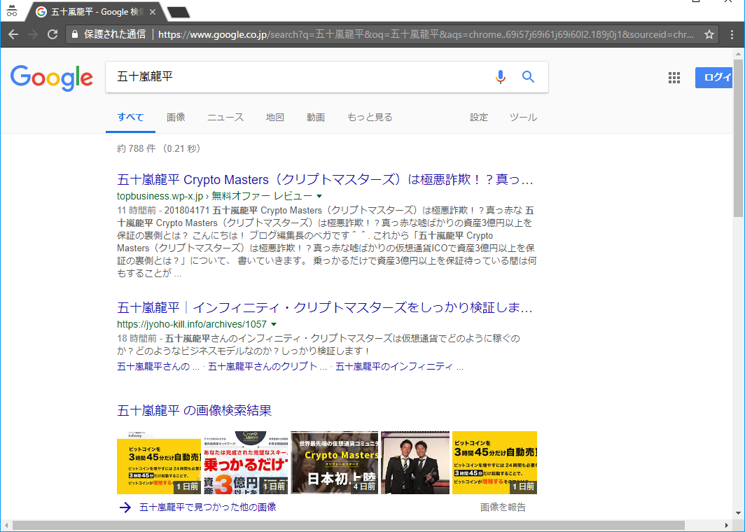Google検索「五十嵐龍平」