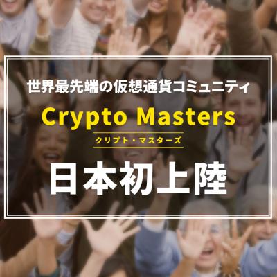 Crypto Masters