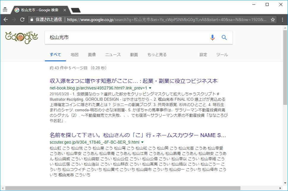 """Google検索""""松山光市"""""""