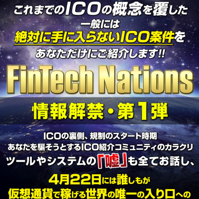 Fintech Nations