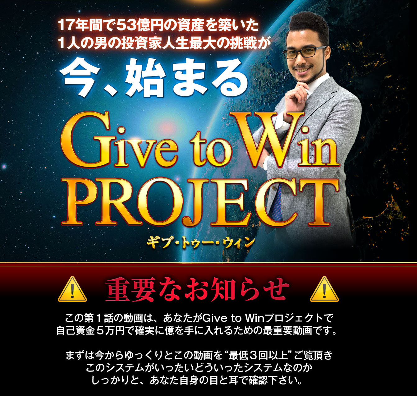 Give to Win PROJECT