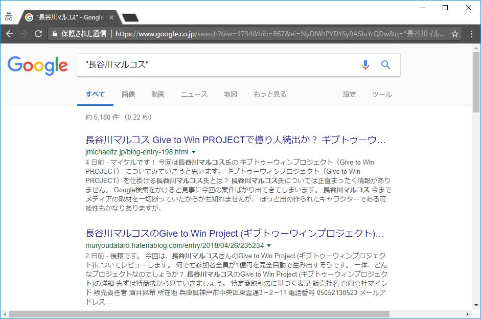 Google検索「長谷川マルコス」