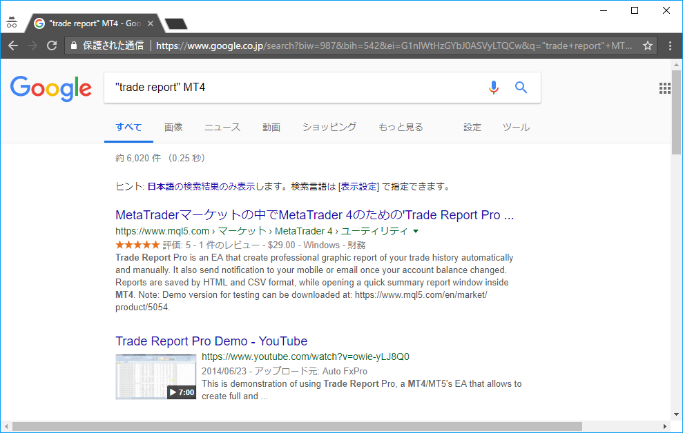 Google検索「Trade Report」