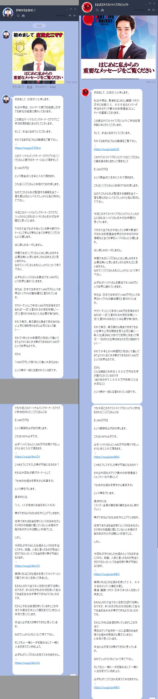 LINEメッセージ比較