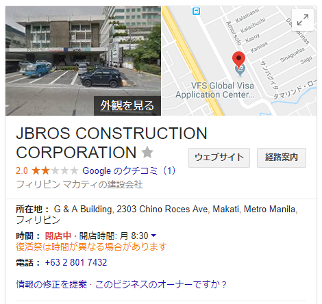 JBROS CONSTRUCTION CORPORATION