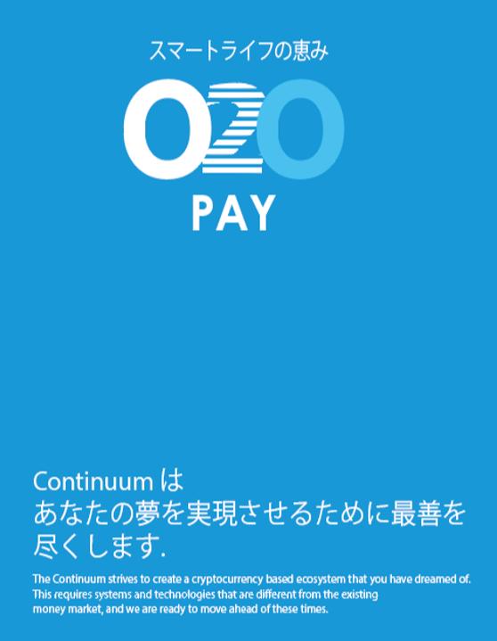 O2O Pay 表紙