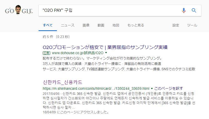 "Google検索結果「""O2O Pay"" 구입」"