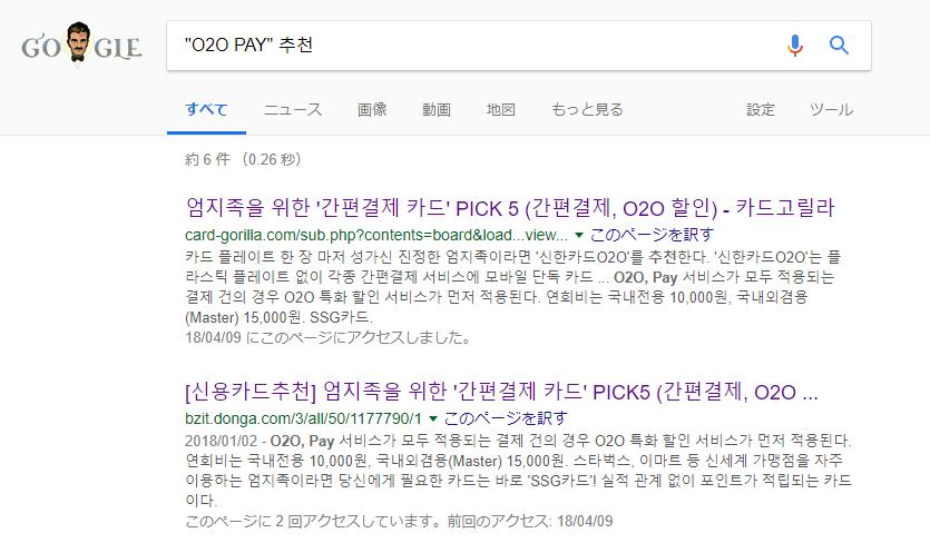 """Google検索 """"O2O Pay"""" 추천"""