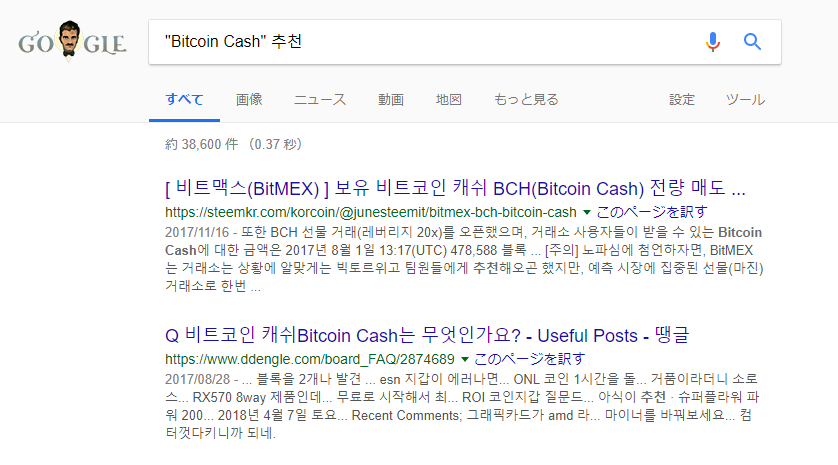 "Google検索「""Bitcoin Cash"" 추천」"