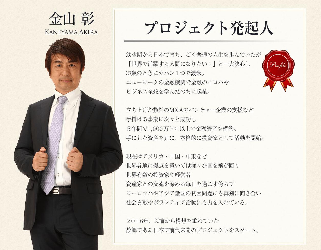 THE INVITATION PROJECT 金山彰