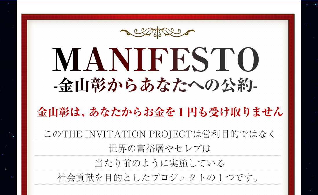 THE INVITATION PROJECT