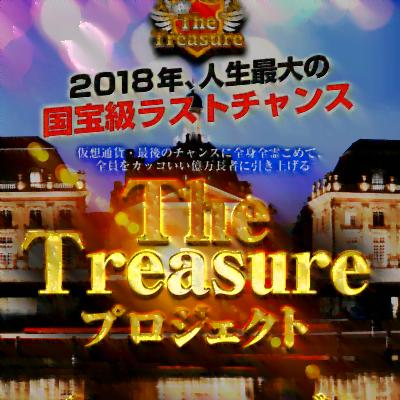 The Treasure プロジェクト