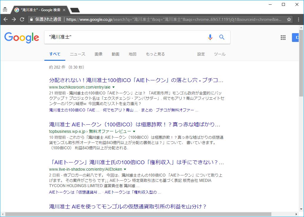 Google検索「滝川准士」