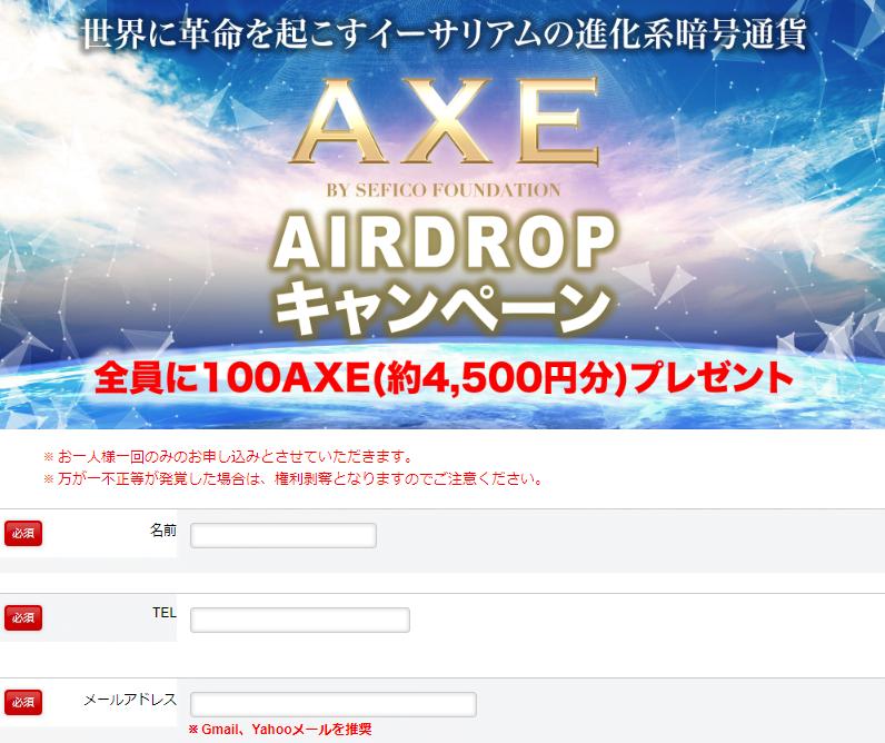 AXECOIN エアドロップ申し込みフォーム