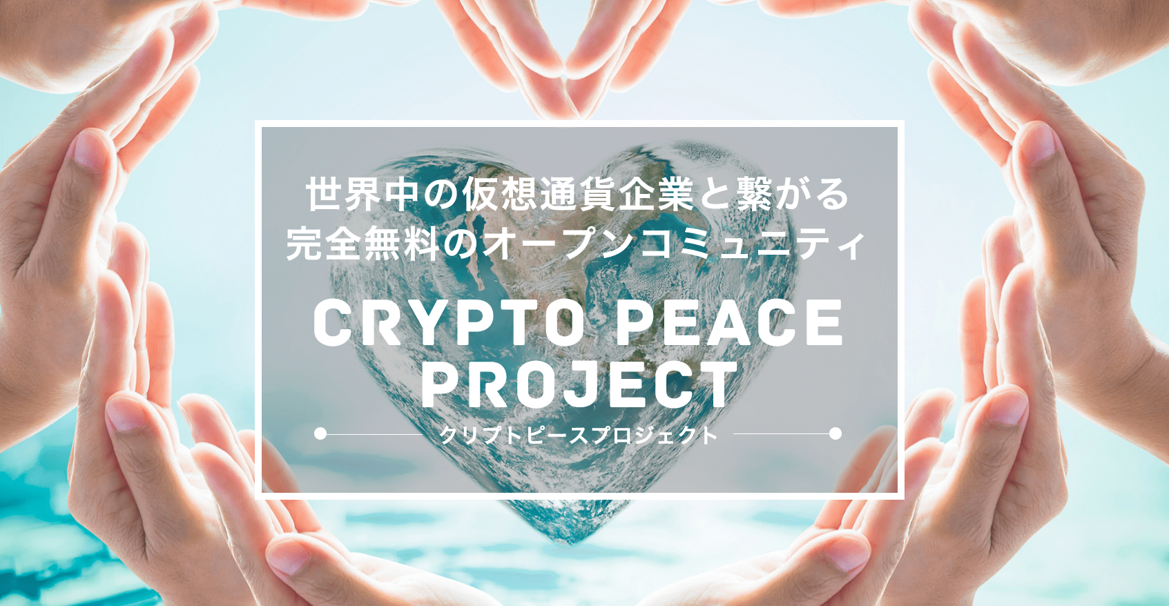CRYPTO PEACE PROJECT