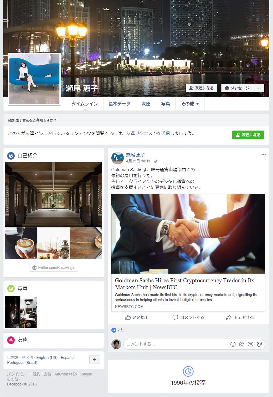 Facebook「瀬尾 恵子」